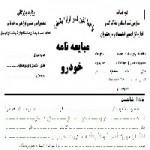 نمونه فرم قرارداد اجاره و فروش اتومبیل-1