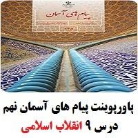 پاورپوینت درس ۹ (انقلاب اسلامی) پیام های آسمان نهم