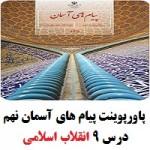 پاورپوینت درس ۹ (انقلاب اسلامی) پیام های آسمان نهم-1
