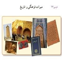 پاورپوینت مطالعات اجتماعی پایه هفتم درس ۱۷ (میراث فرهنگی و تاریخ)