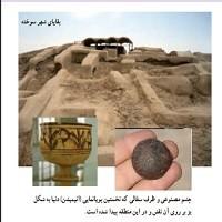 پاورپوینت مطالعات اجتماعی پایه هفتم درس ۱۸ (قدیمی ترین سکونتگاه های ایران)