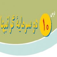 پاورپوینت پیام آسمانی هشتم درس ۱۰ (دو سرمایه گرانبها)