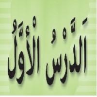 پاورپوینت عربی هشتم درس ۱ (اَلدَّرْسُ الَْاَوَّلُ) مُراجَعَةُ دُروسِ الصَّفِّ السّابِعِ