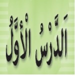 پاورپوینت عربی هشتم درس ۱ (اَلدَّرْسُ الَْاَوَّلُ) مُراجَعَةُ دُروسِ الصَّفِّ السّابِعِ-1
