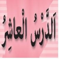 پاورپوینت عربی هشتم درس ۱۰ (اَلدَّرْسُ الْعاشِرُ) اَلْحِکَمُ