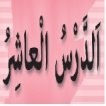 پاورپوینت عربی هشتم درس ۱۰ (اَلدَّرْسُ الْعاشِرُ) اَلْحِکَمُ-1