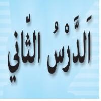 پاورپوینت عربی هشتم درس ۲ (اَلدَّرْسُ الثّاني) أَهَمّيَّةُ اللُّغَةِ الْعَرَبيَّةِ