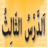 پاورپوینت عربی هشتم درس ۳ (اَلدَّرْسُ الثّالِث) مِهْنَتُكَ فِي الْمُستَقبَلِ