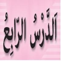 پاورپوینت عربی هشتم درس ۴ (اَلدَّرْسُ الرّابِعُ) اَلتَّجرِبَةُ الْجَديدَةُ