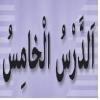 پاورپوینت عربی هشتم درس ۵ (اَلدَّرْسُ الْخامِسُ) اَلصَّداقَةُ