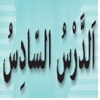 پاورپوینت عربی هشتم درس ۶ (اَلدَّرْسُ السّادِسُ) فِي السَّفَرِ