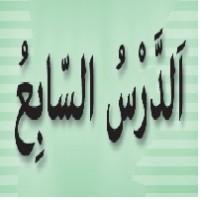 پاورپوینت عربی هشتم درس ۷ (اَلدَّرْسُ السّابِعُ) ﴿…أَرْضُ اللّٰهِ واسِعَة﴾