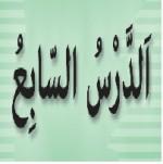 پاورپوینت عربی هشتم درس ۷ (اَلدَّرْسُ السّابِعُ) ﴿…أَرْضُ اللّٰهِ واسِعَة﴾-1