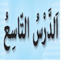 پاورپوینت عربی هشتم درس ۹ (اَلدَّرْسُ التّاسِعُ) اَلسَّفْرَةُ الْعِلْميَّةُ