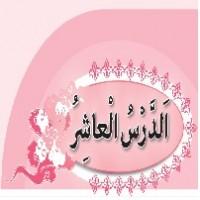 پاورپوینت عربی نهم درس ۱۰ (الدَّرْسُ الْعاشِرُ) اَلَْمانَةُ