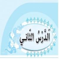 پاورپوینت عربی نهم درس ۲ (الدَّرْسُ الثّاني) اَلْعُبورُ الْمِنُ