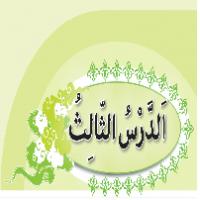 پاورپوینت عربی نهم درس ۳ (الدَّرْسُ الثّالِثُ) جِسْرُ الصَّداقَةِ