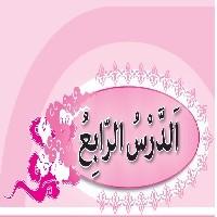 پاورپوینت عربی نهم درس ۴ (الدَّرْسُ الرّابِعُ) اَلصَّبْرُ مِفتاحُ الْفَرَجِ