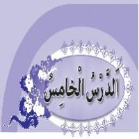 پاورپوینت عربی نهم درس ۵ (الدَّرْسُ الْخامِسُ) اَلرَّجاءُ