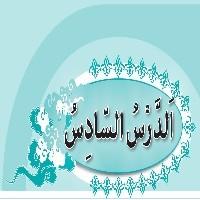 پاورپوینت عربی نهم درس ۶ (الدَّرْسُ السّادِسُ) تَغييرُ الْحَياةِ