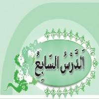 پاورپوینت عربی نهم درس ۷ (الدَّرْسُ السّابِعُ) ثَمَرَةُ الْجِدِّ