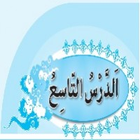 پاورپوینت عربی نهم درس ۹ (الدَّرْسُ التّاسِعُ) نُصوصٌ حَوْلَ الصِّحَّةِ