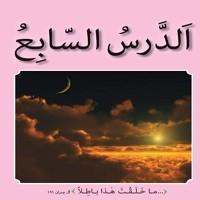 پاورپوینت عربی هفتم درس ۷ (الدَّرْسُ السّابِعُ ) حِوارٌ في الُْسرَ ةِ