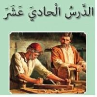 پاورپوینت عربی هفتم درس ۱۱ (الدَّرْسُ الْحاديَ عَشَر) الْخْلاصُ في الْعَمَلِ