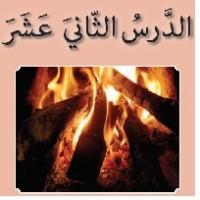پاورپوینت عربی هفتم درس ۱۲ (الدَّرْسُ الثّانيَ عَشَر) الْيّامُ وَ الْفُصولُ وَ الْلْوان