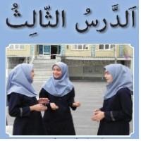 پاورپوینت عربی هفتم درس ۳ (الدَّرسُ الثّالِثُ) الْحِکَمُ النّافِعَةُ و الْمَواعِظُ الْعَدَديَّةُ