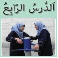 پاورپوینت عربی هفتم درس ۴ (الدَّرْسُ الرّابِعُ) حِوارٌ بَيْنَ وَلَدَينِ