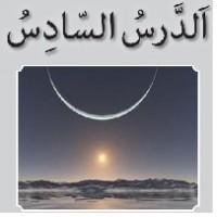 پاورپوینت عربی هفتم درس ۶ (الدَّرْسُ السّادِسُ ) الْجُمَلاتُ الذَّهَبيَّةُ