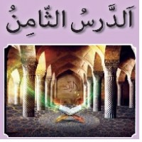 پاورپوینت عربی هفتم درس ۸ (الدَّرْسُ الثّامِنُ ) في الْحُدودِ