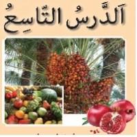 پاورپوینت عربی هفتم درس ۹ (الدَّرْسُ التّاسِعُ ) الُْاسَْرةُ النّاجِحَةُ