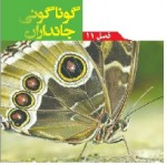 پاورپوینت علوم نهم (فصل ۱۱) گوناگونی جانداران-1