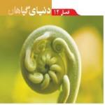 پاورپوینت علوم نهم (فصل ۱۲) دنیای گیاهان-1