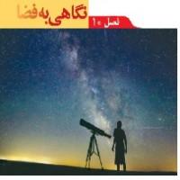 پاورپوینت علوم نهم (فصل ۱۰) نگاهی به فضا