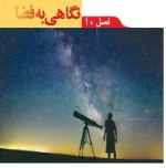 پاورپوینت علوم نهم (فصل ۱۰) نگاهی به فضا-1