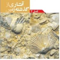 پاورپوینت علوم نهم (فصل ۷) آثاری از گذشته زمین