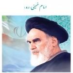 پاورپوینت درس ۱۴ فارسی هفتم ( امام خمینی ره)-1