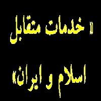 پاورپوینت درس ۱۲ فارسی هفتم (خدماتِ متقابل اسلام و ایران)