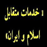 پاورپوینت درس ۱۲ فارسی هفتم (خدماتِ متقابل اسلام و ایران)-1