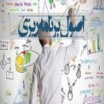 پاورپوینت اصول برنامه ریزی آموزشی-1