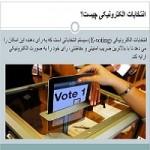 پاورپوینت رای گیری الکترونیکی-1