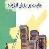 تاثیر مالیات ارزش افزوده بر تورم (۳۰ صفحه word قابل ويرايش و آماده پرينت)