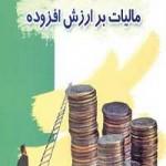 تاثیر مالیات ارزش افزوده بر تورم (۳۰ صفحه word قابل ويرايش و آماده پرينت)-1