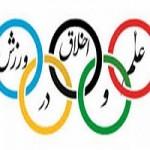 پاورپوینت اخلاق حرفه ای در ورزش-1