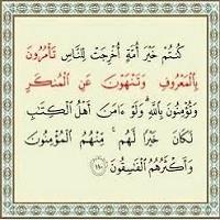 پاورپوینت امر به معروف و نهى از منكر در قرآن