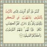 پاورپوینت امر به معروف و نهى از منكر در قرآن-1