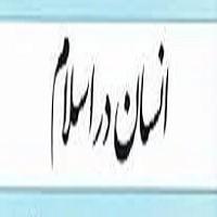 پاورپوینت انسان در اسلام